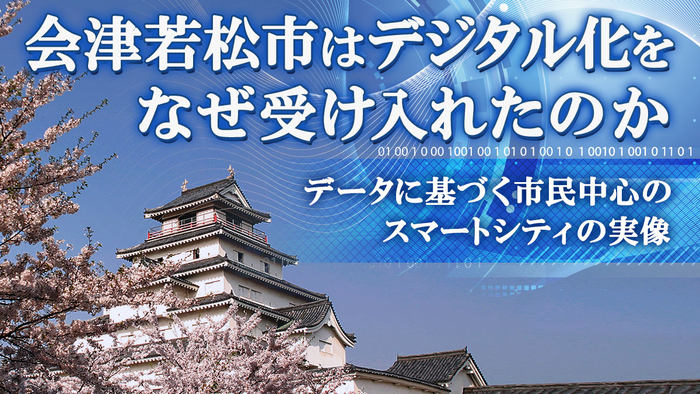 会津若松スマートシティプロジェクトの核となる「都市OS」【第9回】